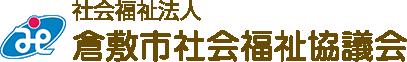 倉敷市社会福祉協議会