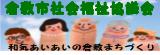 倉敷市社協バナー